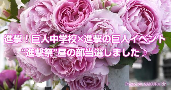 """進撃!巨人中学校×進撃の巨人イベント""""進撃祭""""昼の部当選しました♪"""
