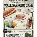 「進撃の巨人展 SELECT WALL SAPPORO」コラボカフェメニュー詳細情報キタ!