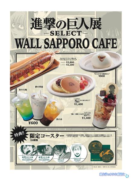進撃の巨人展 SELECT WALL SAPPORO × PRONTO 札幌のコラボカフェメニュー