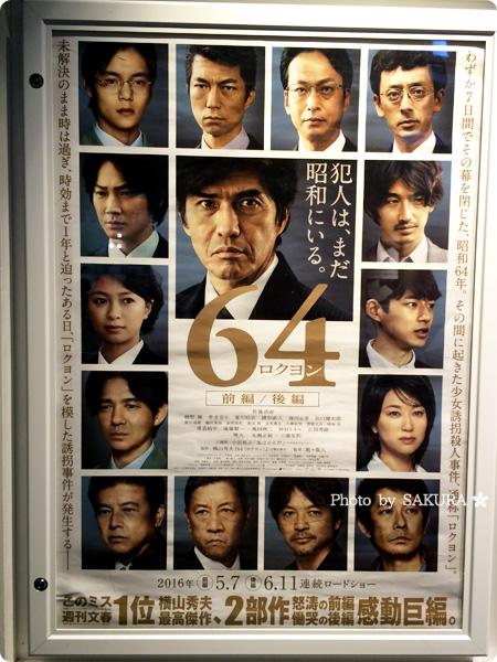 映画「64‐ロクヨン‐前編」劇場用パネル