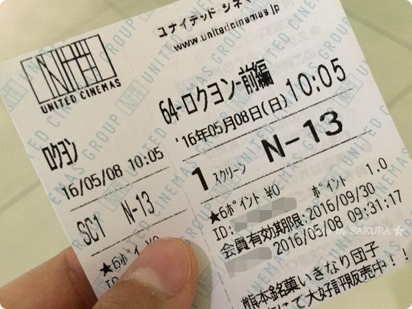 映画「64‐ロクヨン‐前編」映画半券