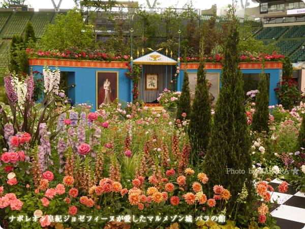 第18回国際バラとガーデニングショウ ナポレオン皇紀ジョゼフィーヌが愛したマルメゾン城 バラの館