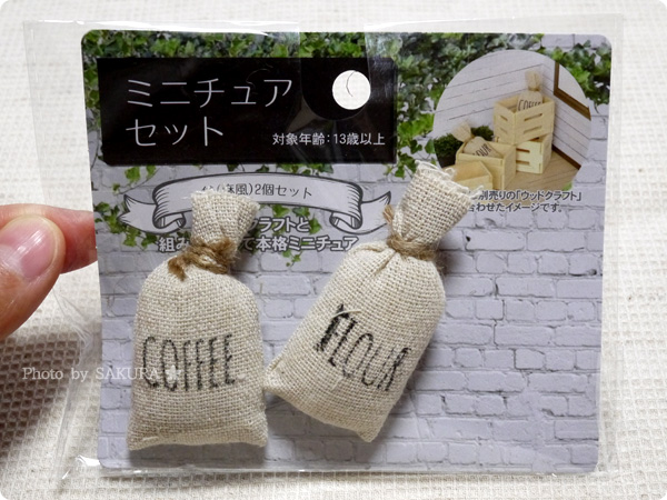 キャンドゥ ウッドクラフト用ミニチュアセット 袋(麻風)2個セット