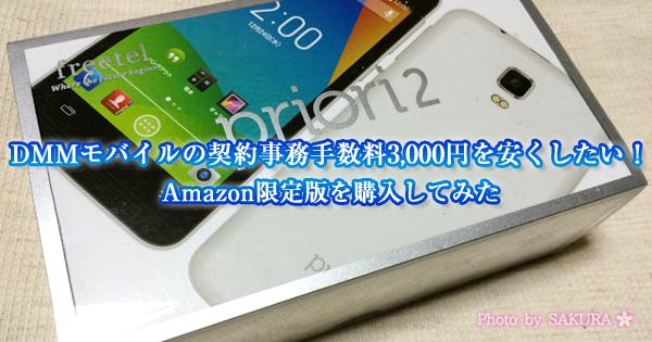 DMMモバイルの契約事務手数料3,000円を安くしたい!Amazon限定版を購入してみた