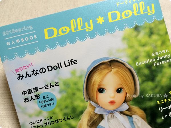 Dolly*Dolly 2016spring (お人形BOOK) 表紙