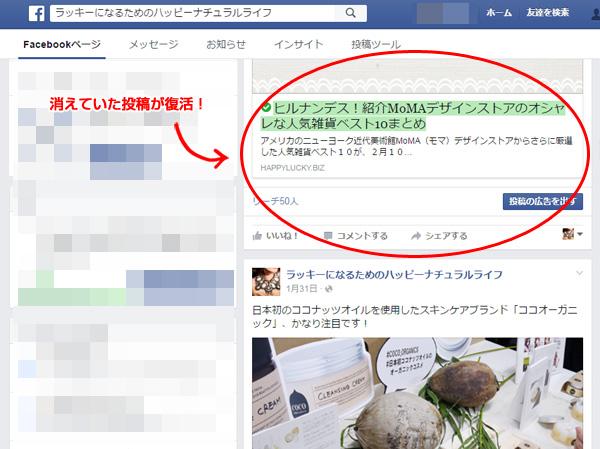 Facebookページの投稿をアクティビティログから復活表示