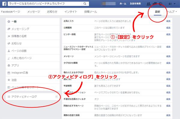 Facebookページのアクティビティログへの入り方
