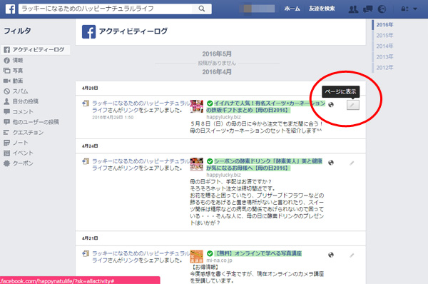 Facebookページの今までのログがずらっと表示されている