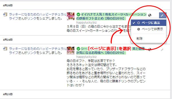 Facebookのアクティビティログの「ページに表示「ページで非表示」を選択