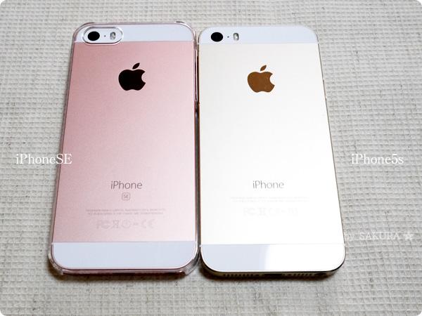 iPhoneSE(透明ケースあり)とiPhone5s(透明ケースなし)のサイズ比較