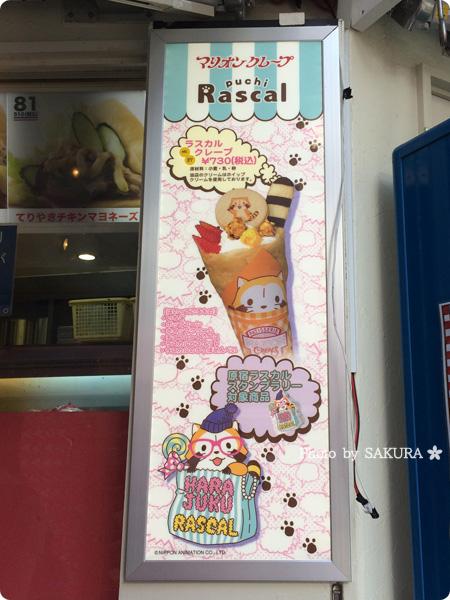 マリオンクレープ原宿竹下通り店 ラスカルコラボのラスカルクレープパネル