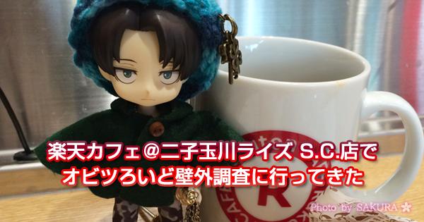楽天カフェ@二子玉川ライズ S.C.店で進撃オビツろいどリヴァイと壁外調査に行ってきた