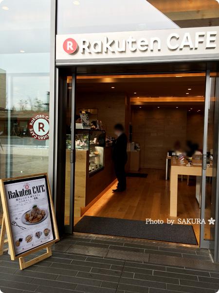 楽天カフェ二子玉川ライズ S.C.店 入口