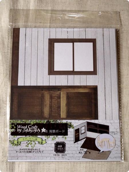 キャンドゥ ウッドクラフトシリーズ 2016年春新作 モダンカフェ風 板壁タイプ
