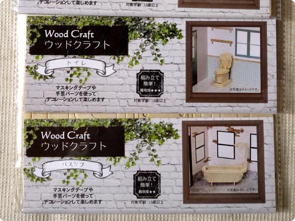 キャンドゥ ウッドクラフトシリーズ 2016年春新作 トイレとバスタブ
