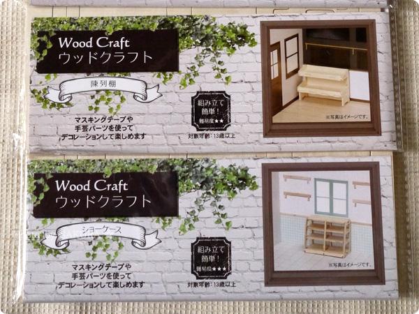 キャンドゥ ウッドクラフトシリーズ 2016年春新作 陳列棚とショーケース