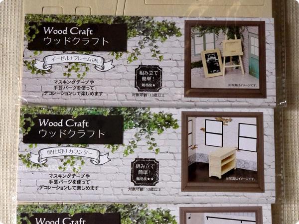 キャンドゥ ウッドクラフトシリーズ 2016年春新作 イーゼル+フレーム2枚と間仕切りカウンター