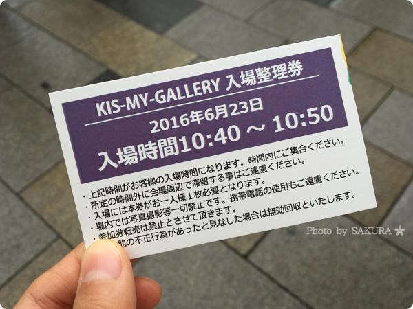 Kis-My-Ft2(キスマイフットツー)アルバム「I SCREAM」ラッピングビル「KIS-MY-GALLERY」入場整理券