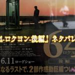 映画「64‐ロクヨン‐後編」ネタバレあり感想