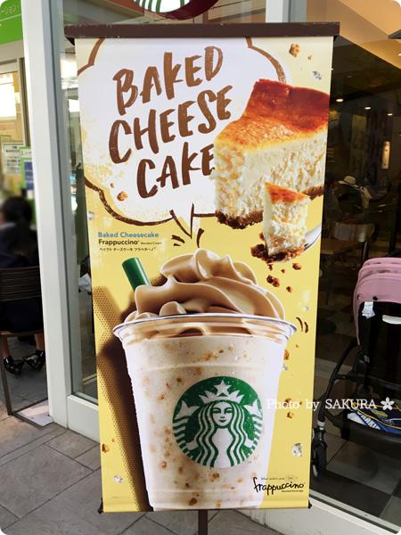 スターバックスコーヒー新作「ベイクド チーズケーキ フラペチーノ」 のぼり