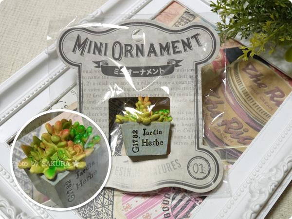 キャンドゥのミニチュア「ミニオーナメント」シリーズ ミニチュアオブジェの多肉植物