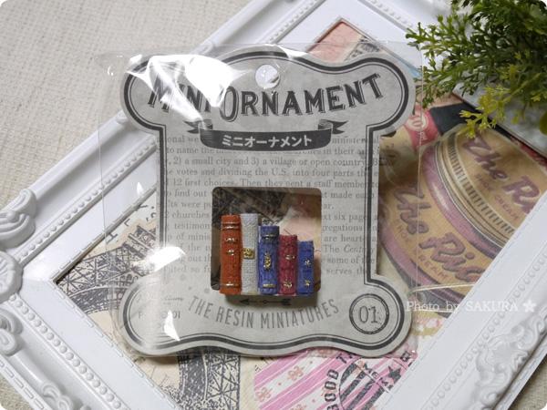 キャンドゥのミニチュア「ミニオーナメント」シリーズ 本数冊オブジェ
