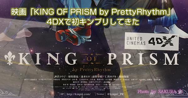 映画「KING OF PRISM by PrettyRhythm」4DXで初キンプリしてきた