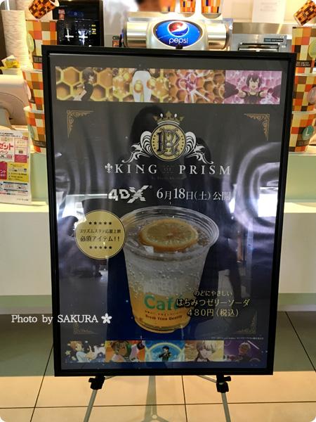 映画「KING OF PRISM by PrettyRhythm」4DX劇場ドリンク「のどにやさしいはちみつゼリーソーダ―」パネル