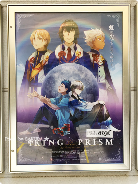 映画「KING OF PRISM by PrettyRhythm」4DXパネル