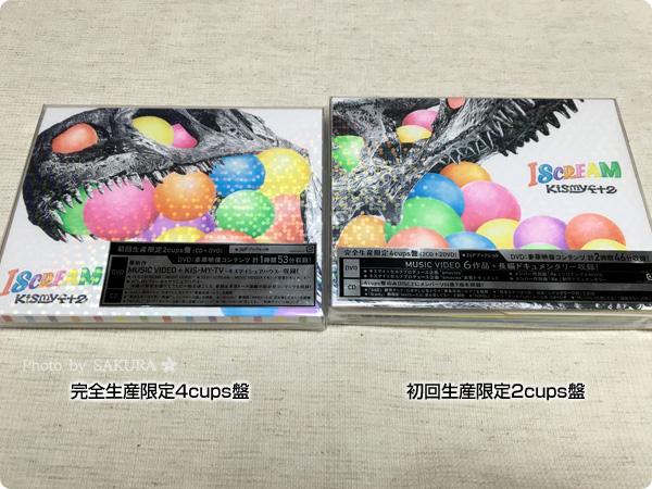 Kis-My-Ft2 I SCREAM(CD+DVD)(初回生産限定 2cups盤)とI SCREAM(2CD+2DVD)(完全生産限定 4cups盤) パッケージ比較