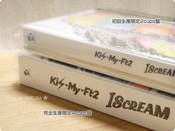 Kis-My-Ft2 I SCREAM(CD+DVD)(初回生産限定 2cups盤)とI SCREAM(2CD+2DVD)(完全生産限定 4cups盤) パッケージ厚み