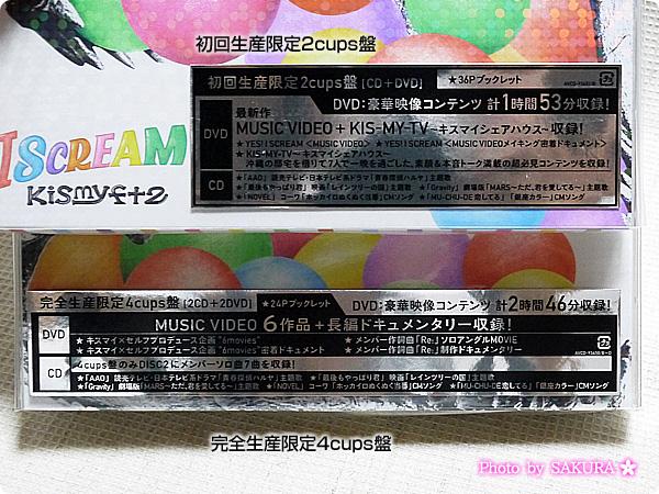 Kis-My-Ft2 I SCREAM(CD+DVD)(初回生産限定 2cups盤)とI SCREAM(2CD+2DVD)(完全生産限定 4cups盤) 収録曲