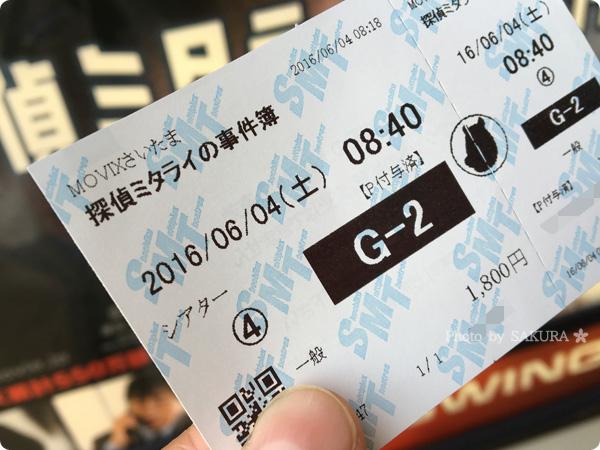 映画「探偵ミタライの事件簿 星籠(せいろ)の海」映画半券