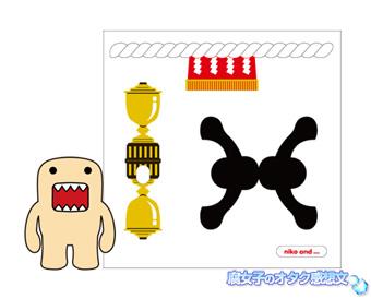 niko and ... (ニコアンド)×NHKどーもくんカプセルトイ 日本どーもくん