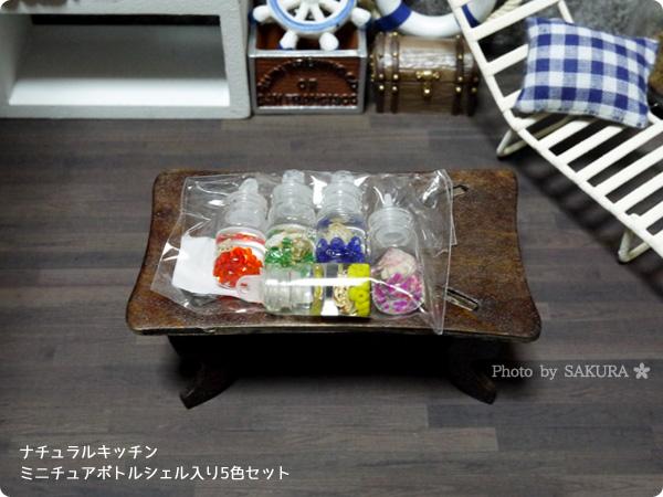 ナチュラルキッチン「ミニチュアボトルシェル入り5色セット」パッケージ表