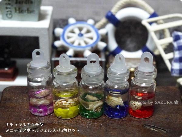 ナチュラルキッチン「ミニチュアボトルシェル入り5色セット」5カラーアップ