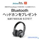 Prime Musicを1曲聴いてJBL Bluetooth対応ヘッドホンをプレゼントにさっそく応募してみた