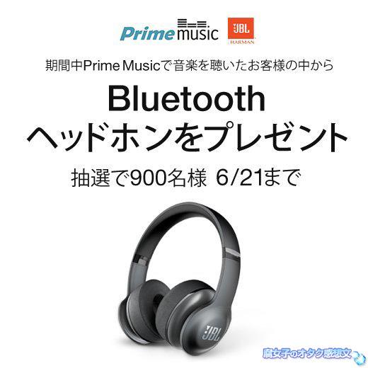 Prime Musicを1曲聴いてJBL Bluetoothヘッドホンをプレゼントにさっそく応募してみた