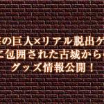 進撃の巨人×リアル脱出ゲーム「巨人に包囲された古城からの脱出」グッズ情報公開