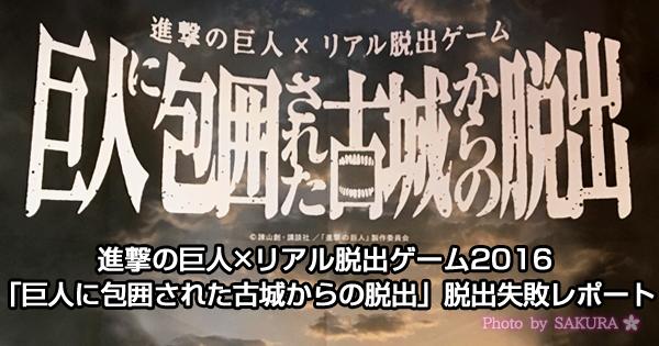 進撃の巨人×リアル脱出ゲーム2016「巨人に包囲された古城からの脱出」脱出失敗レポート