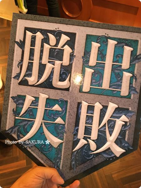 進撃の巨人×リアル脱出ゲーム2016「巨人に包囲された古城からの脱出」脱出失敗パネル