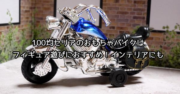 100均セリアのおもちゃバイクはフィギュア遊びにおすすめ!インテリアにも
