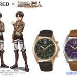 【数量限定】WIRED(ワイアード)×進撃の巨人コラボ腕時計エレンモデル・リヴァイモデル7月3日予約開始