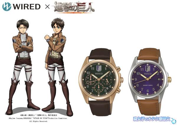 WIRED(ワイアード)×進撃の巨人コラボ腕時計エレンモデル・リヴァイモデル7月3日予約開始