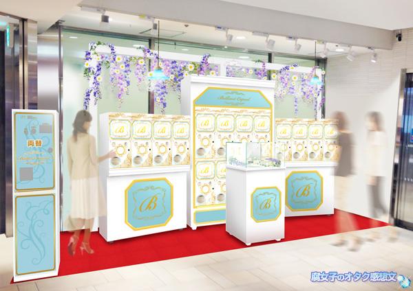 オトナ女子向けカプセルトイ販売コーナー「ブリリアントカプセル」 ルミネエスト新宿に期間限定登場