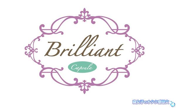 「Brilliant Capsule(ブリリアントカプセル)」ロゴ