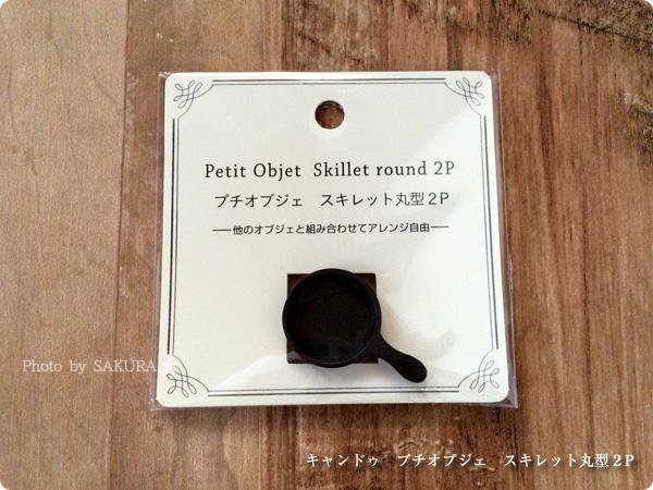 100円ショップCan★Do(キャンドゥ) プチオブジェ  プチオブジェ  スキレット丸型2P
