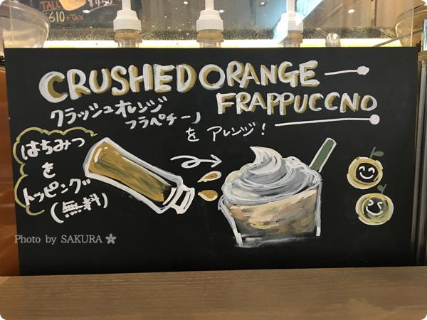 スターバックスコーヒー新作「クラッシュ オレンジ フラペチーノ」ショップのおすすめのはちみつトッピング