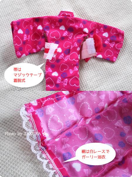 100円ショップ・ダイソー「エリーちゃん」服 浴衣セット ゆかたハート 帯のアップと裾アップ