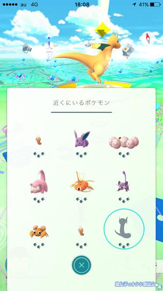 【ポケモンGO】世田谷公園でミニリュウの影がでてきた